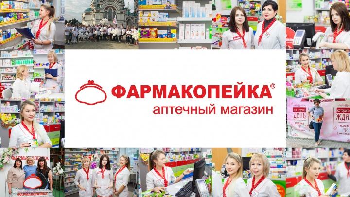 «Фармакопейка» — сеть аптечных магазинов.