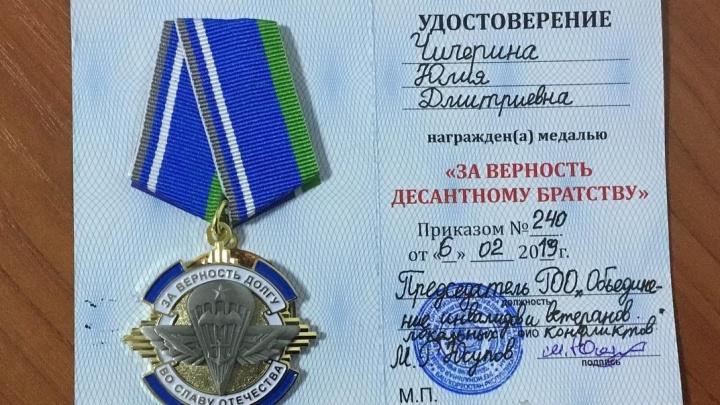«Cлужу России и народу Донбасса»: певице Юлии Чичериной вручили медаль