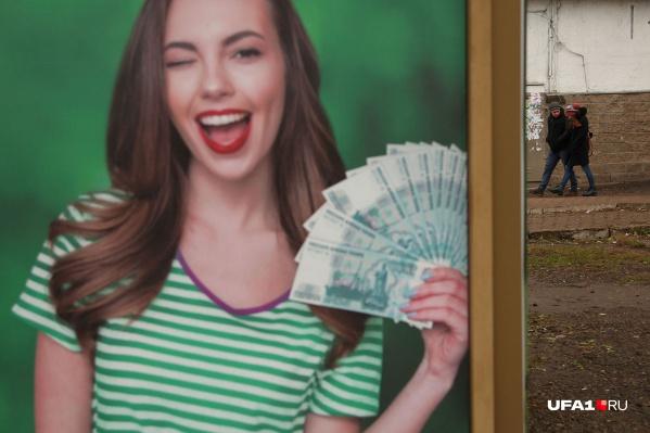 Уфимцам везет в лотереях достаточно часто