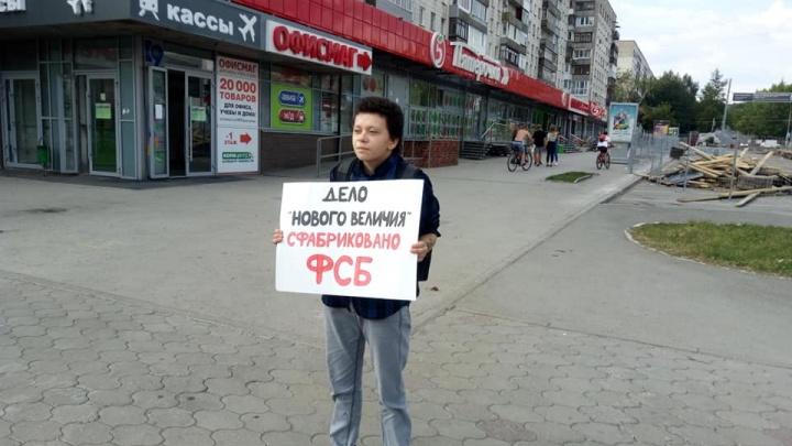 «Дело сфабриковано»: в Перми прошел пикет в поддержку участников группы «Новое величие»