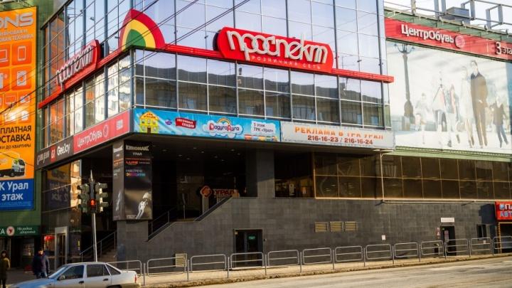 «Магнит» займет челябинские магазины сети «Проспект»