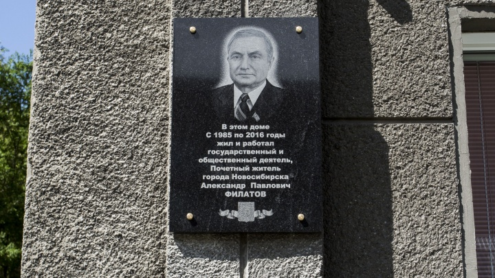 В центре Новосибирска повесили табличку в память о бывшем главе города
