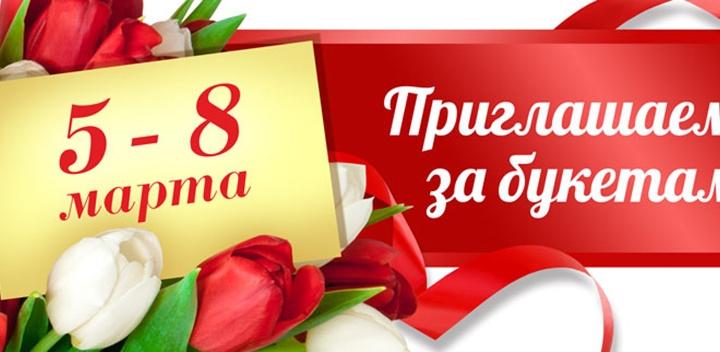 Подарки к 8 Марта: в магазинах «Колорлон» открылась цветочная ярмарка