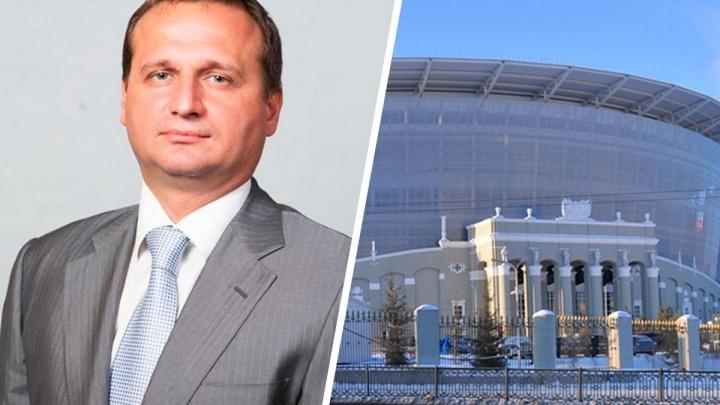 У «Екатеринбург Арены» появился новый директор
