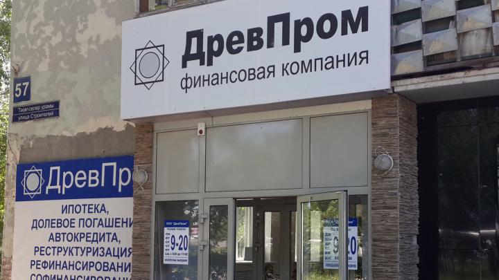В Башкирии довели до суда дело основателя пирамиды «Древпром», ущерб оценили в полмиллиарда рублей