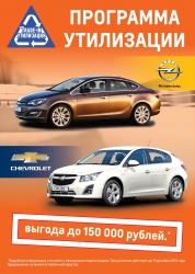 Люди бегут в «Джемир» за Chevrolet и Opel
