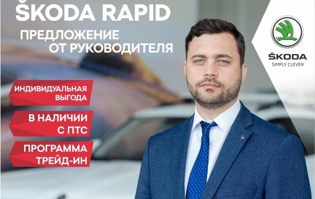 Индивидуальный подход при выборе ŠKODA предлагают в «Медведь-Восток»