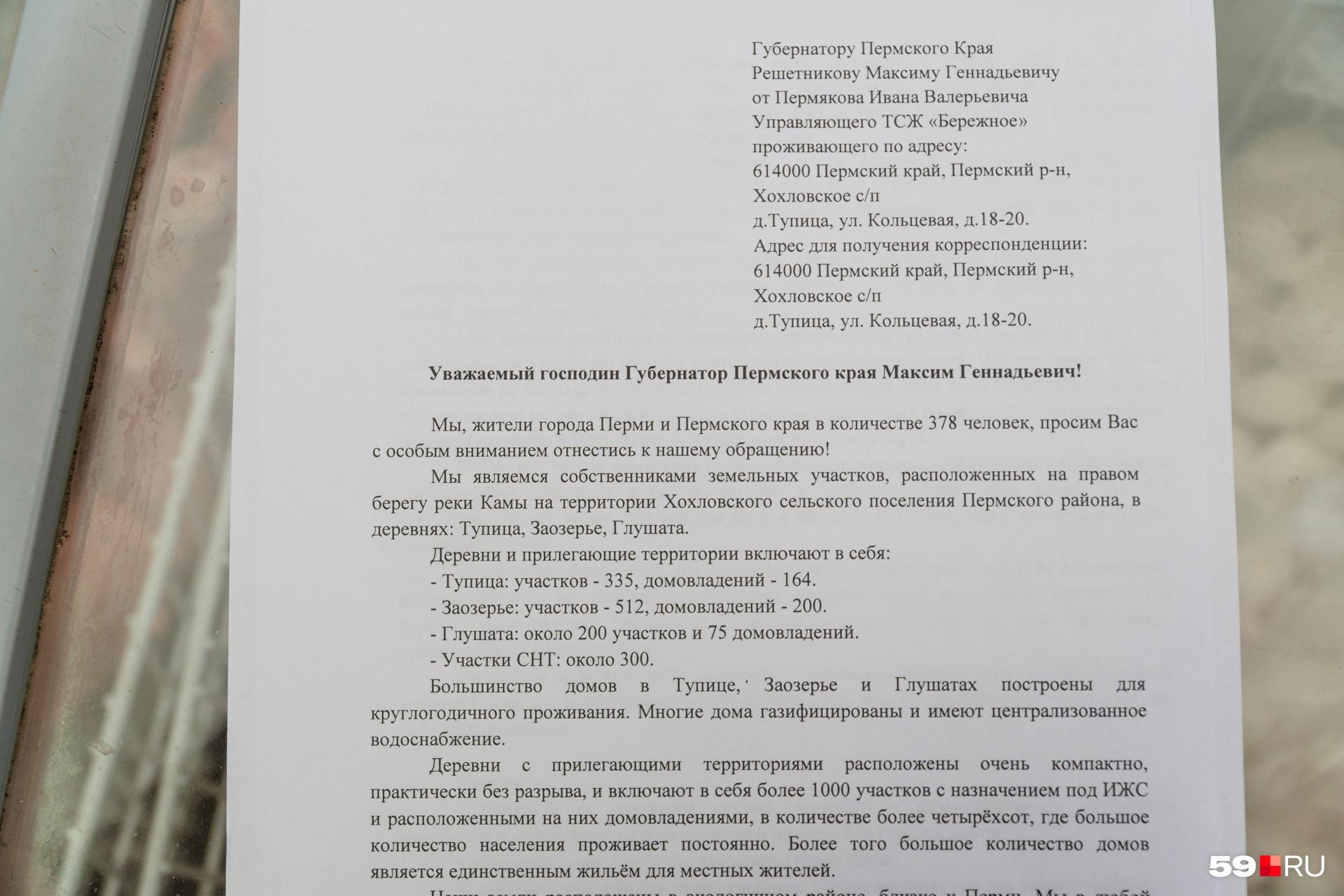 Под обращением жителей к губернатору подписались 378 человек