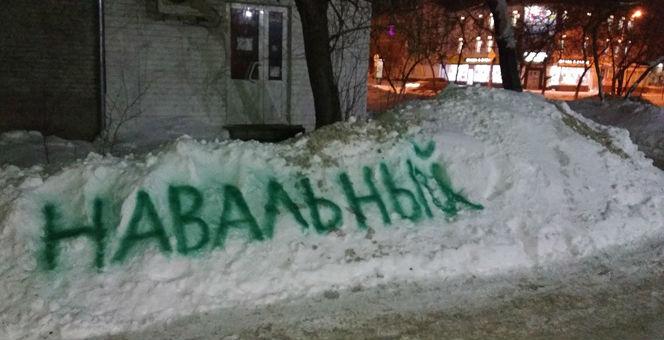 Надпись появилась на Ленина, 38