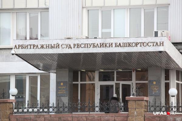 Арбитражный суд республики передал дело в другую инстанцию