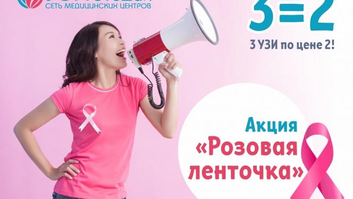 Известная сеть медцентров дарит женщинам шанс на бесплатные обследования