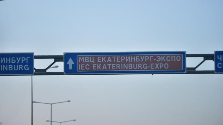Строительство дороги в новом районе за «Екатеринбург-Экспо» обойдётся в 407 миллионов рублей