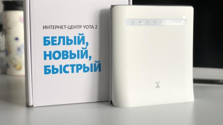 Скорость скачивания в два раза больше: Yota запустила продажи нового интернет-центра