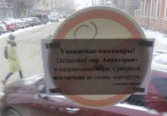 Возле «Планеты» убрали автобусную остановку из-за штрафов ГИБДД