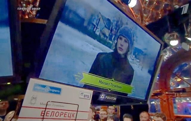 Студент из Башкирии обыграл знатоков в телепрограмме «Что? Где? Когда?»