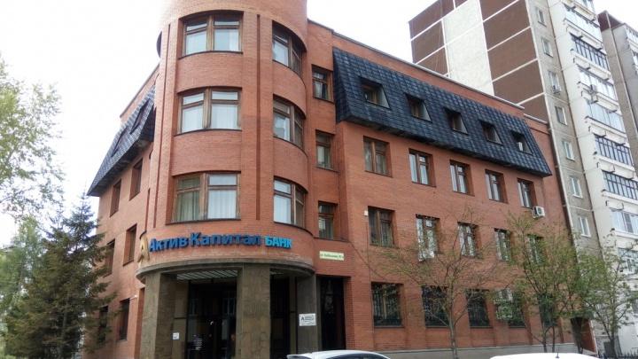 Самарский банк с филиалом в Екатеринбурге лишился лицензии