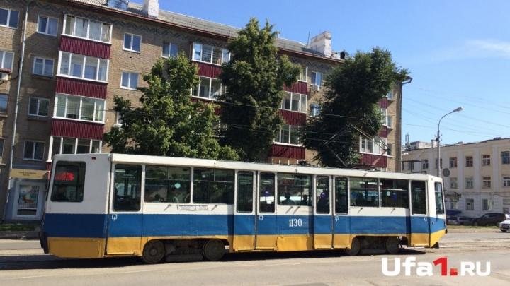 Это официально: в Уфе возобновили движение трамваев до железнодорожного вокзала