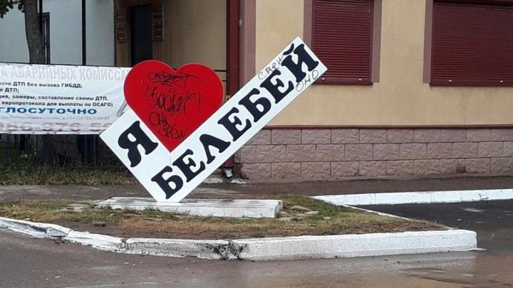 Жителю Башкирии грозит штраф за уродование надписи «Я люблю Белебей»