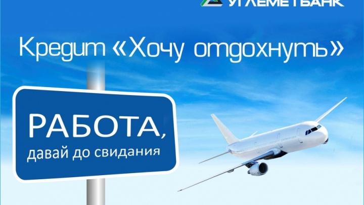 Работа, давай до свидания: кредит «Хочу отдохнуть» от АО «Углеметбанк» приблизит отпуск