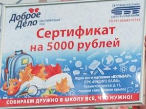 Саровбизнесбанк и фонд «Доброе дело» вручили сертификаты на одежду для первоклассников