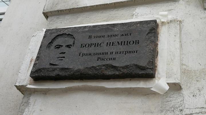 Из гранита, как мост, на котором его убили: в Ярославле повесили памятную табличку на доме Немцова