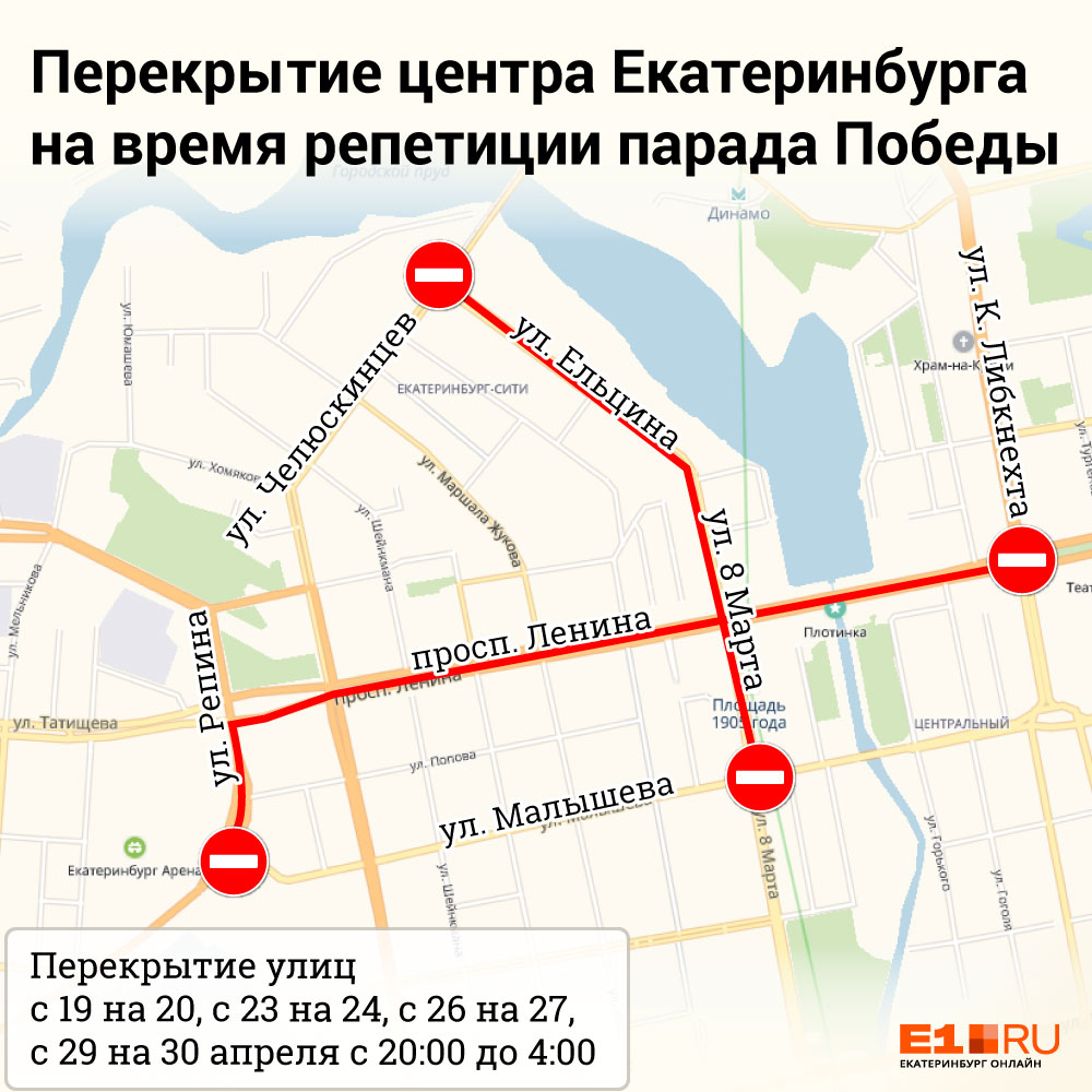 В Екатеринбурге пройдет первая репетиция парада с военной техникой: схема перекрытий