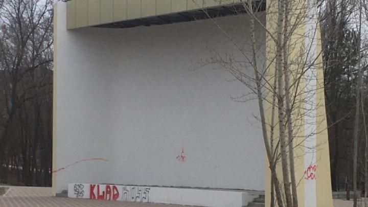 «Нужен ли таким людям ремонт?»: в Волгограде вандалы оставили «метки» в обновленном парке Гагарина
