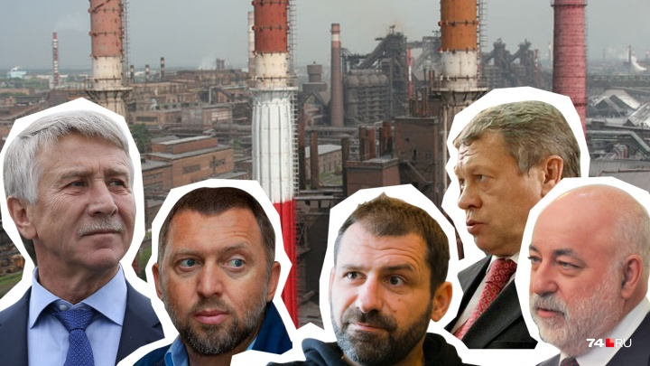От Вексельберга до Зюзина: как олигархи из списка Forbes зарабатывают на Челябинской области