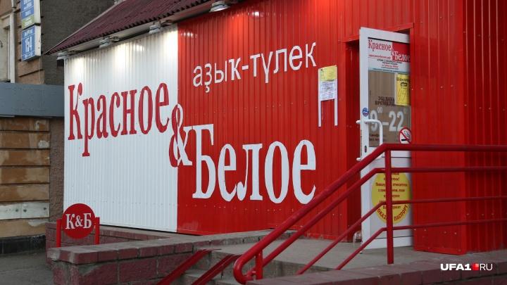 В Уфе проверяют документы в магазинах сети «Красное&Белое»
