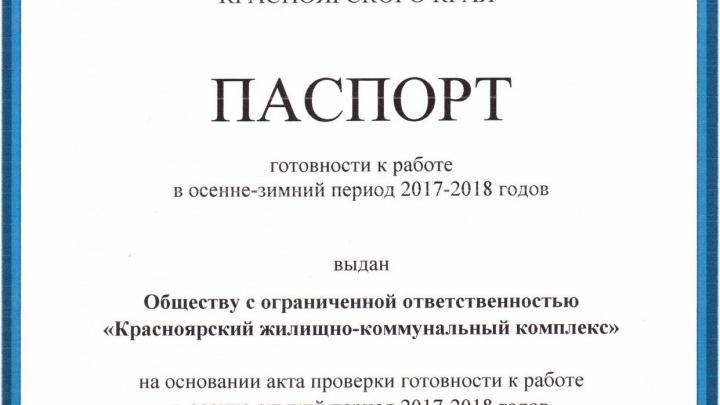 Служба главного энергетика «КрасКома» получила паспорт готовности к работе в осенне-зимний период