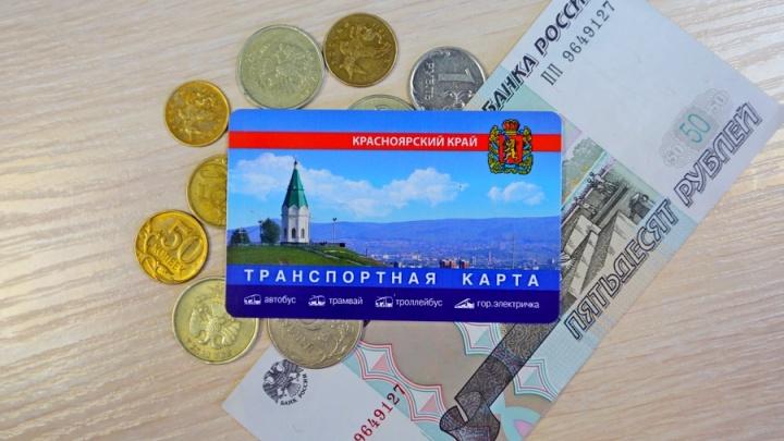 На маршрутах в Красноярске вводят скидку на вторую поездку в течение 45 минут
