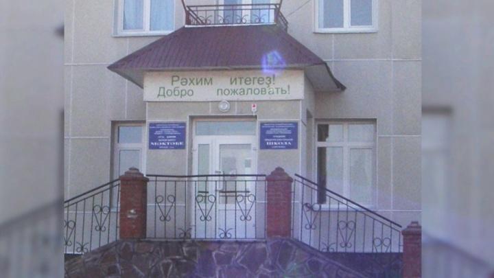 В Башкирии директора школы, депутата, обвиняют в поборах с учителей