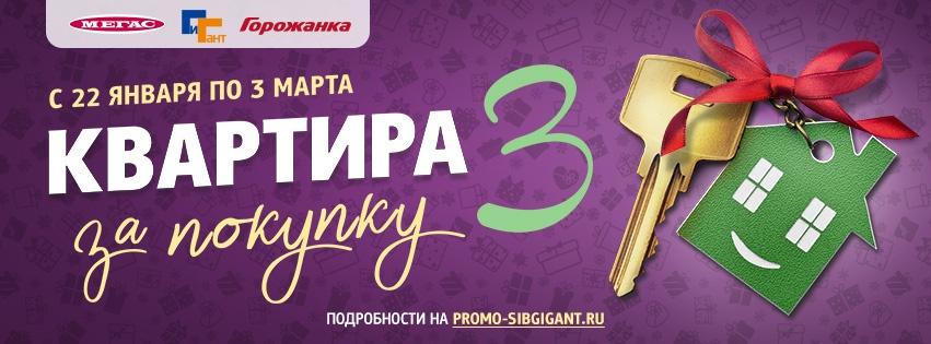 «Квартира за покупку – 3»: ТХ «Сибирский Гигант» объявит победителя 4 марта в прямом эфире НГС