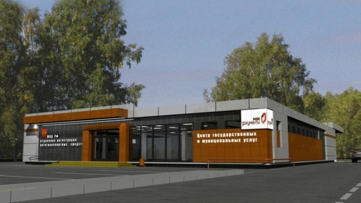 Челябинцы смогут регистрировать машины в новом многофункциональном центре