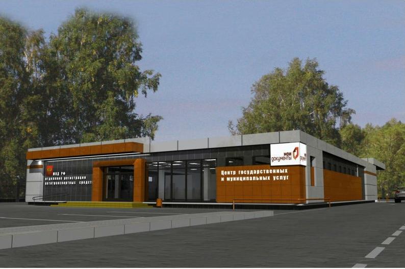 В здании МФЦ разместится также отдел регистрации транспортных средств ГИБДД