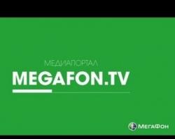 Две недели бесплатных сериалов на «МегаФон ТВ»