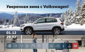 Рецепты волшебной зимы от Volkswagen