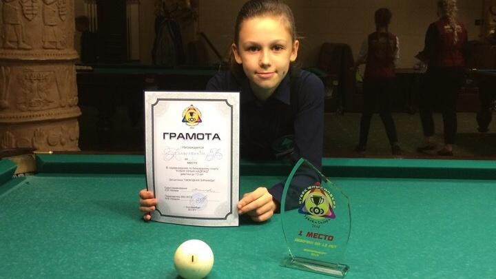 10-летняя бильярдистка из Самары взяла кубок за самую длинную серию с кия