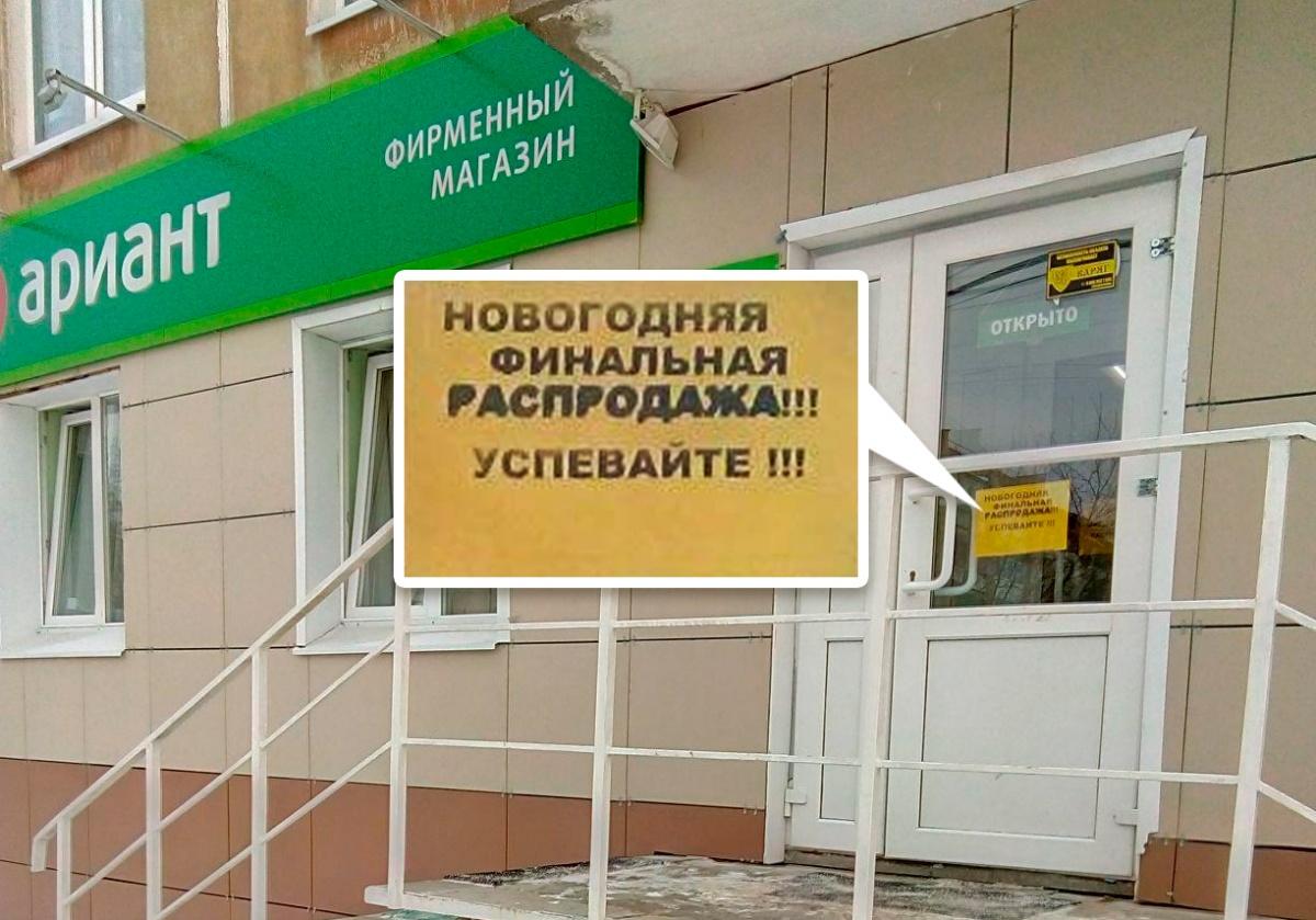 На магазинах в Свердловской области появляются объявления о финальных распродажах