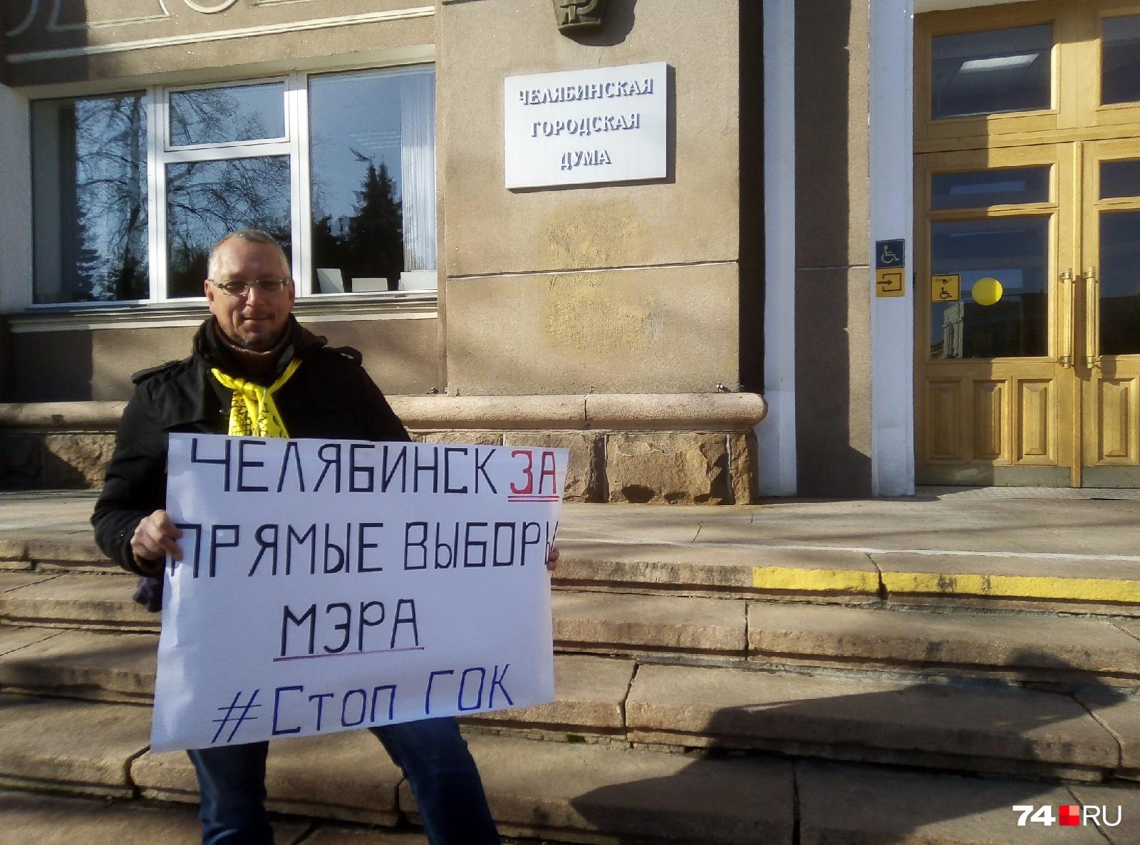 Лидер движения «Стоп ГОК» и экс-кандидат на конкурс главы Челябинска Василий Московец сегодня провёл возле администрации одиночный пикет за прямые выборы мэра