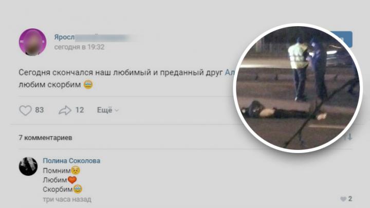 Смерть ради хайпа: в Ярославле подростку, позорившему в соцсетях девушек, вынесли приговор