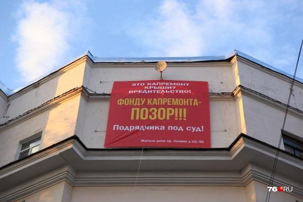 Люди, измученные от проблем с кровлей, быстро собрали деньги на плакат