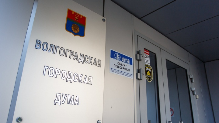 Волгоградская городская дума отдаёт на приватизацию 314 объектов: топ-5 самых интересных из них