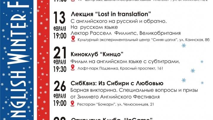 В Новосибирске пройдетанглийский фестиваль
