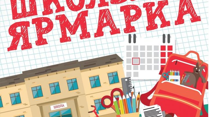 Школьная ярмарка, планетарий и космическое шоу ждут горожан в ТРК «Ройял Парк»