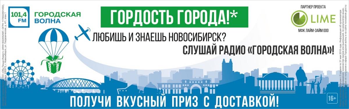 Знатокам Новосибирска привезут большую горячую пиццу