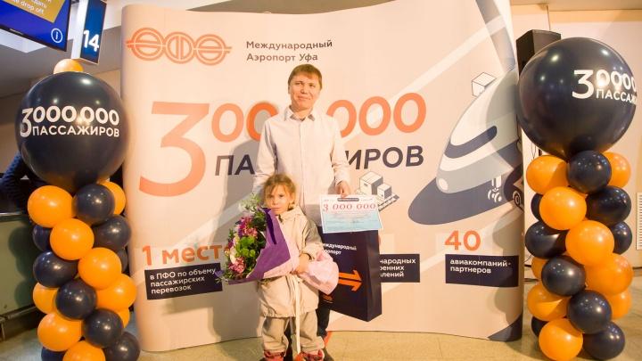 Пассажиропоток аэропорта Уфа впервые перевалил за три миллиона
