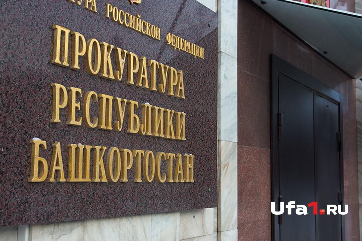 Прокуратура попросила УК замазать запрещенные надписи