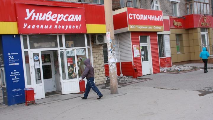В Новосибирске закрылись последние супермаркеты двух известных торговых сетей