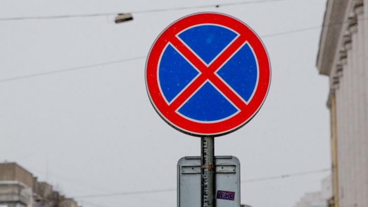 На улице Свободы в Ярославле ограничат парковку по чётным и нечётным дням
